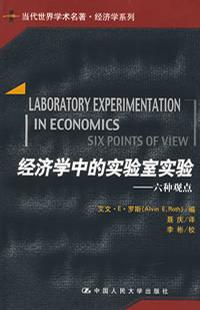 经济学中的实验室实验