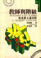 教師與階級