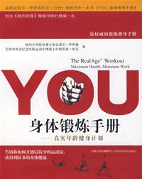 YOU身体锻炼手册