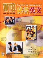 秘書英文(附2片CD)