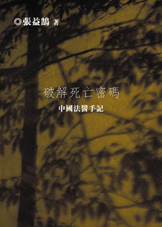 破解死亡密碼──中國法醫奇案手記