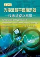 光電液晶平面顯示器技術基礎及應用