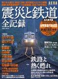 震災と鉄道全記錄
