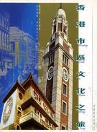 香港市區文化之旅