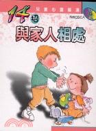 14招與家人相處(附CD)