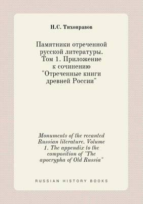 """Monuments of the Recanted Russian Literature. Volume 1. the Appendix to the Composition of """"The Apocrypha of Old Russia"""""""