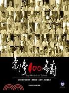 臺灣100名廚