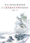 章回小說的歷史書寫與想像《以三國演義與水
