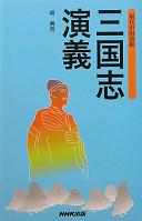現代中国語版三国志演義