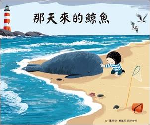 那天來的鯨魚