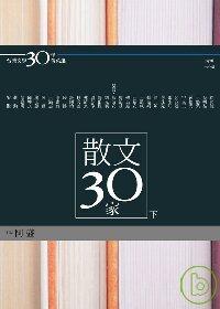 台灣文學30年菁英選3