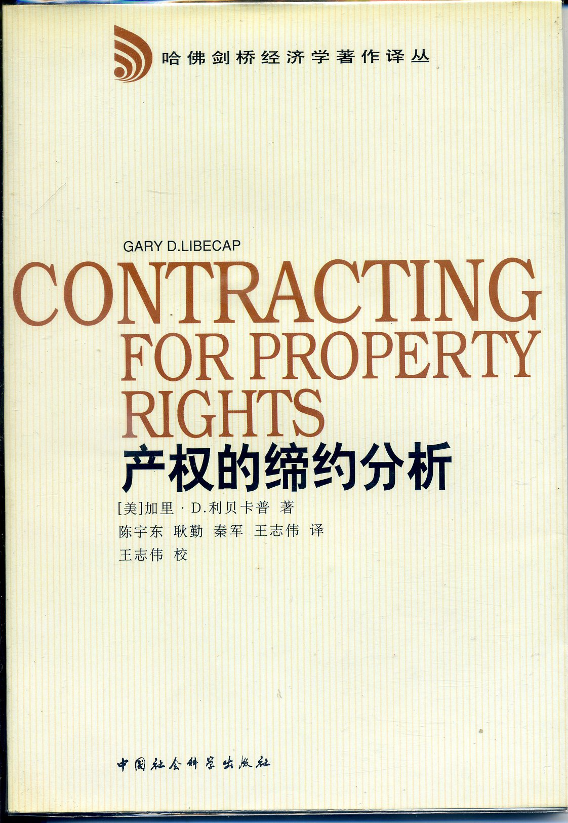 产权的缔约分析/哈佛剑桥经济学著作译丛/Contracting for Property Rights