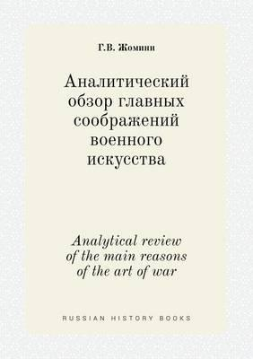 Analytical Review of the Main Reasons of the Art of War