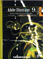 完全剖析Adobe Illustrator 9.X