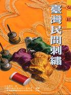 女紅:臺灣民間刺繡