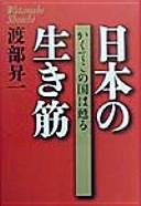 日本の生き筋