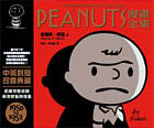 PEANUTS漫畫全集:1950-1952