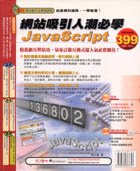 網站吸人潮必學JavaScript