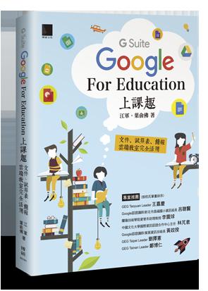 Google [G Suite] for Education上課趣