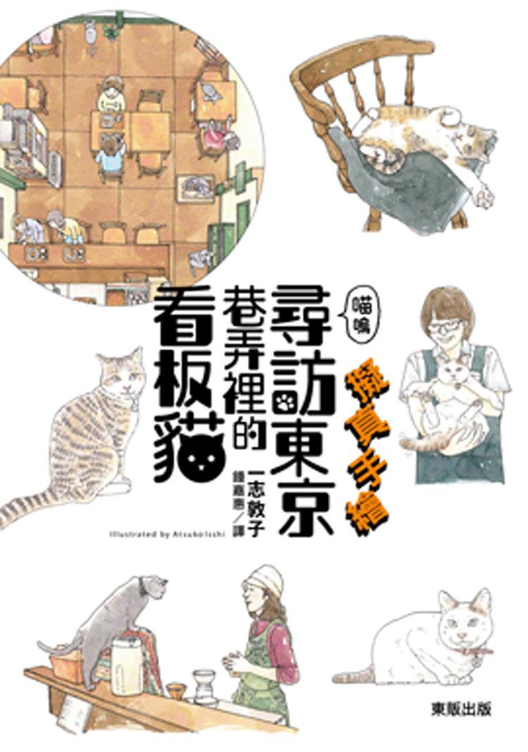 尋訪東京巷弄裡的看板貓