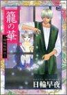 籠の華 ~傾城秘話 弐~ ミリオンコミックス HertZ SERIES