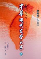 中華現代文學�...