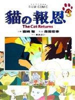 貓的報恩 3