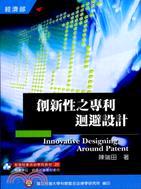 創新性之專利迴避設計