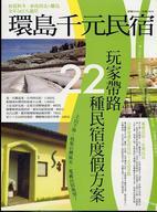 環島千元民宿
