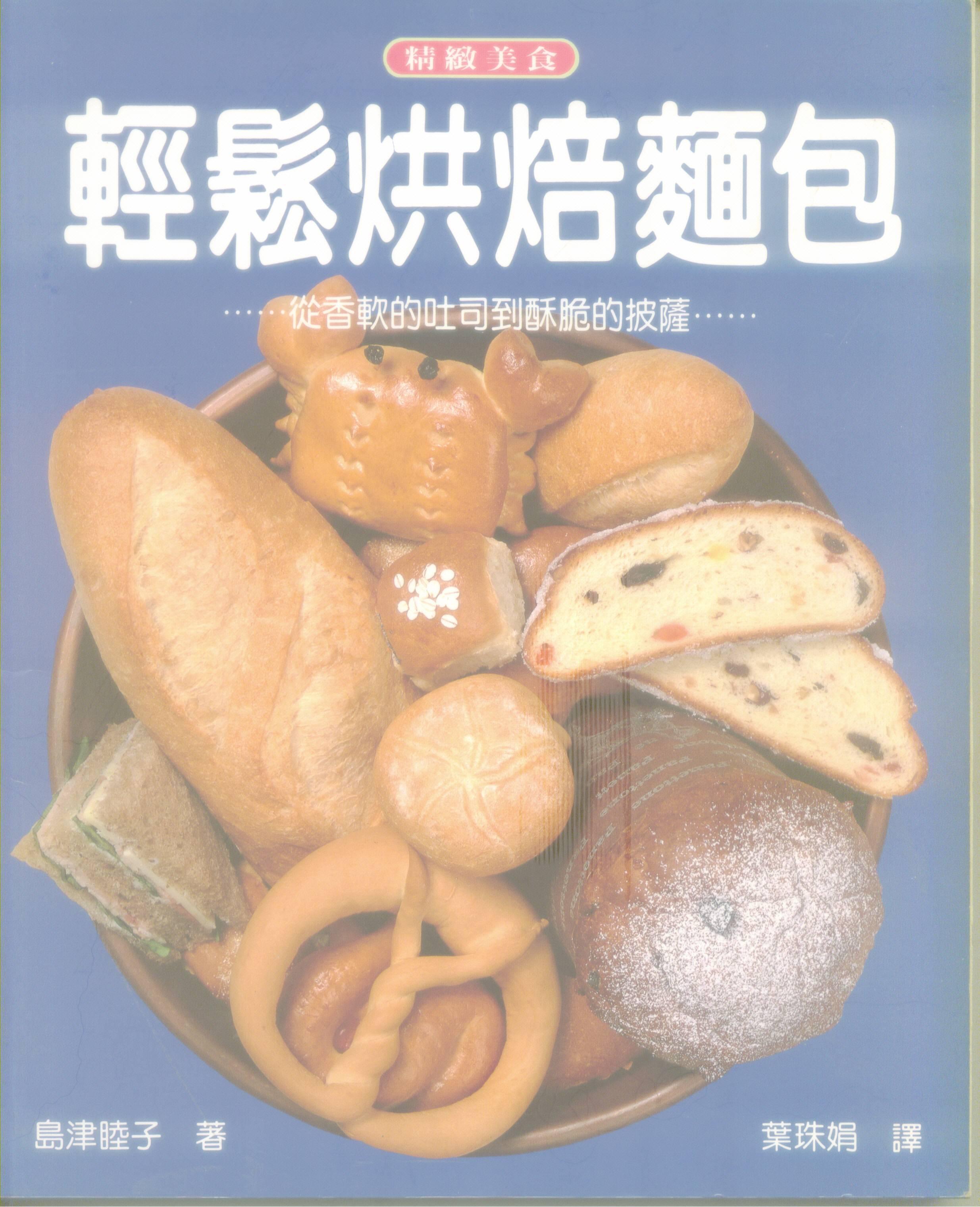 輕鬆烘焙麵包