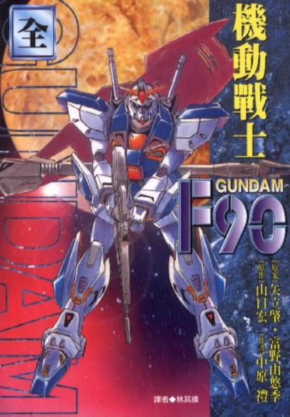 機動戰士 Gundam F90