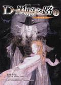 吸血鬼獵人D11