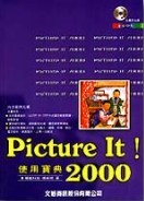 Picture It ! 2000使用寶典