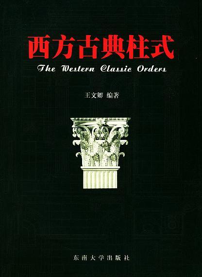 西方古典柱式
