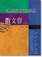 台灣原住民族漢語文學集