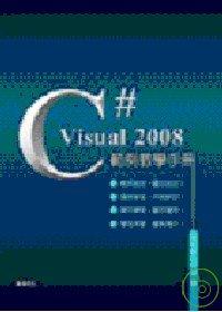 Visual C# 2008範例教學手冊
