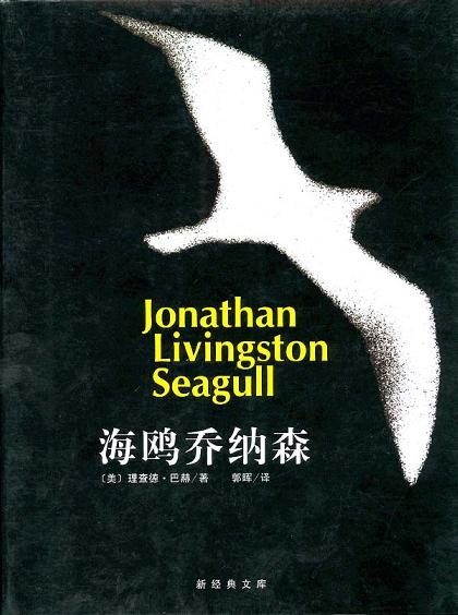 海鸥乔纳森