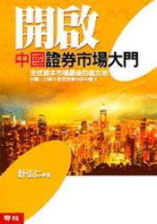 開啟中國證券市場大門