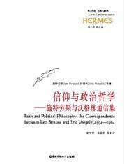 信仰与政治哲�...