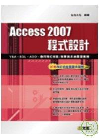 Access 2007程式設...