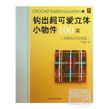 鉤出超可愛立體小物件100款(北歐傳統經典篇)