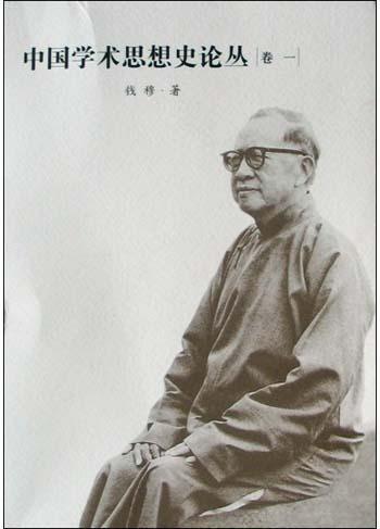 中国学术思想史论丛(卷一)