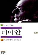 데미안(세계문�...