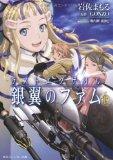 ラストエグザイル-銀翼のファム-(3)