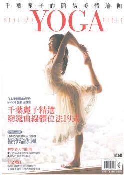 千葉麗子的簡易美體瑜伽