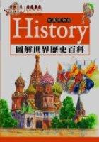 History圖解世界歷史百科