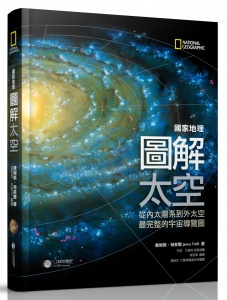 國家地理圖解太空