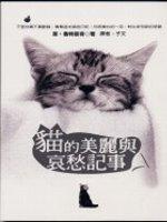 貓的美麗與哀愁記事