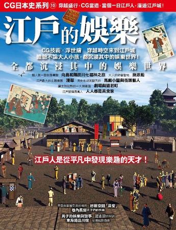 CG日本史 10 江戶的娛樂