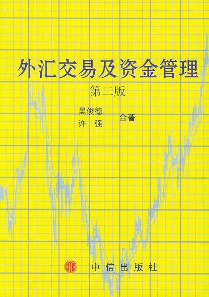 外汇交易及资金管理